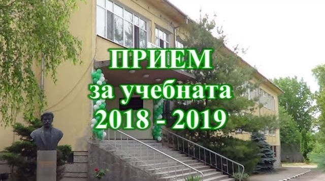 Прием 2018 - 2019